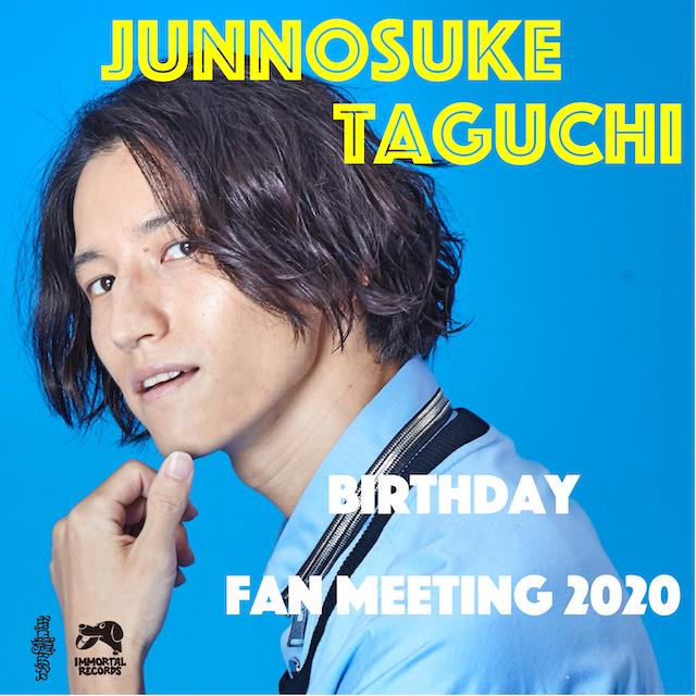 『JUNNOSUKE TAGUCHI BIRTHDAY FAN MEETING 2020』 第1部