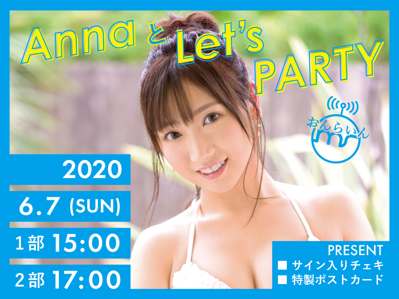 AnnaとLet's Party