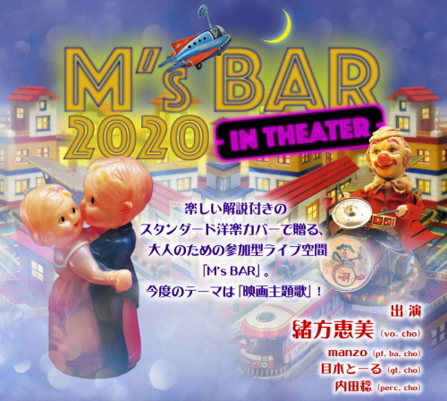 M's BAR 2020 - in Theater -