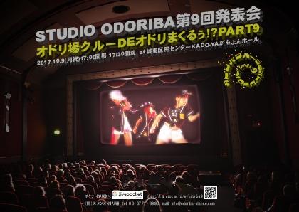 スタジオオドリ場第9回発表会「オドリ場クルーDEオドリまくるぅ!? PART.9」