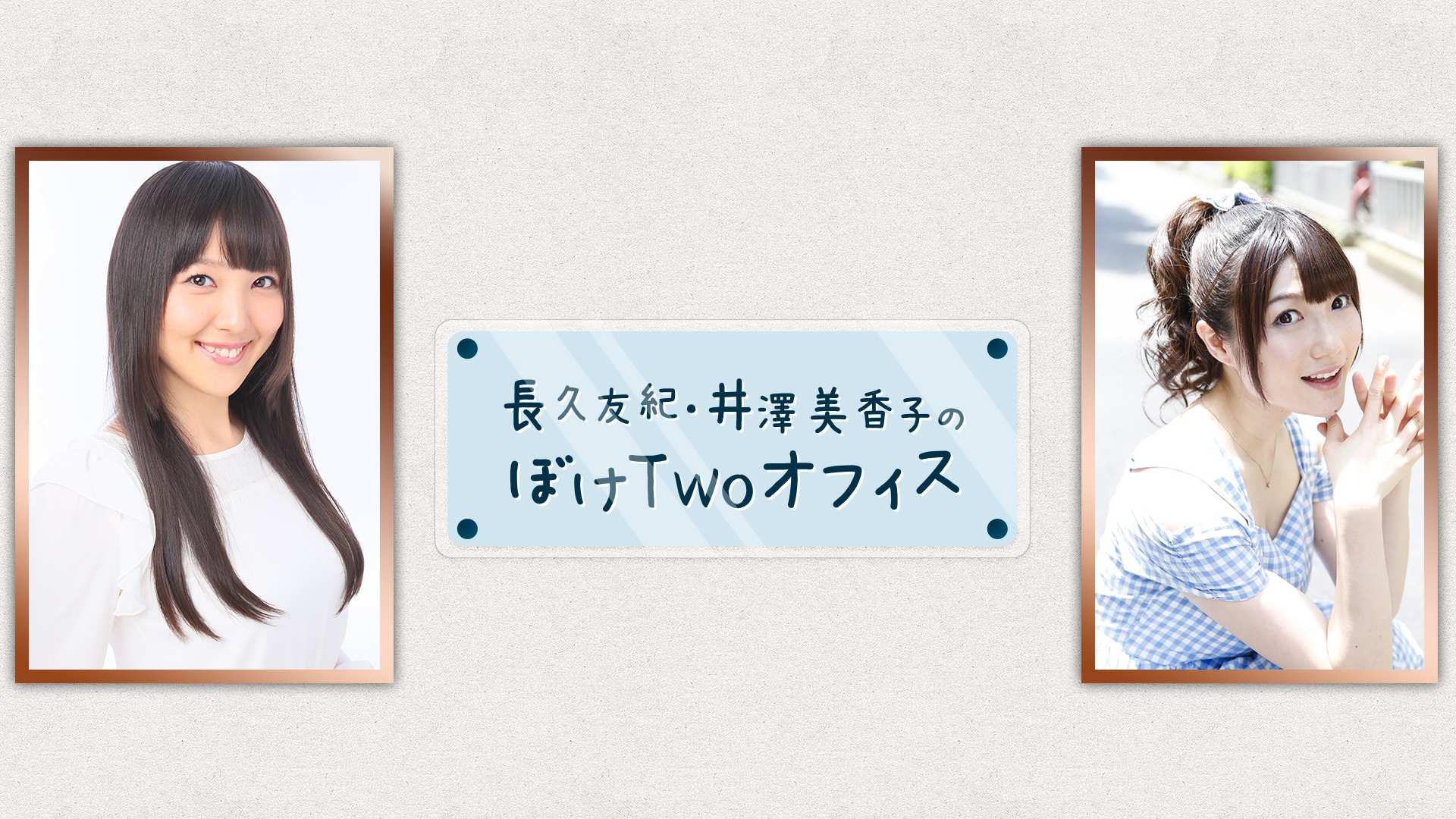 長久友紀・井澤美香子のぼけTwoオフィス 1stミーティング イベント限定Tシャツ付きチケット