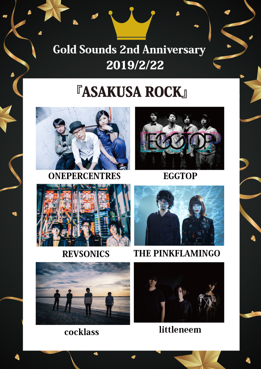 Gold Sounds 2nd Anniversary『ASAKUSA ROCK』