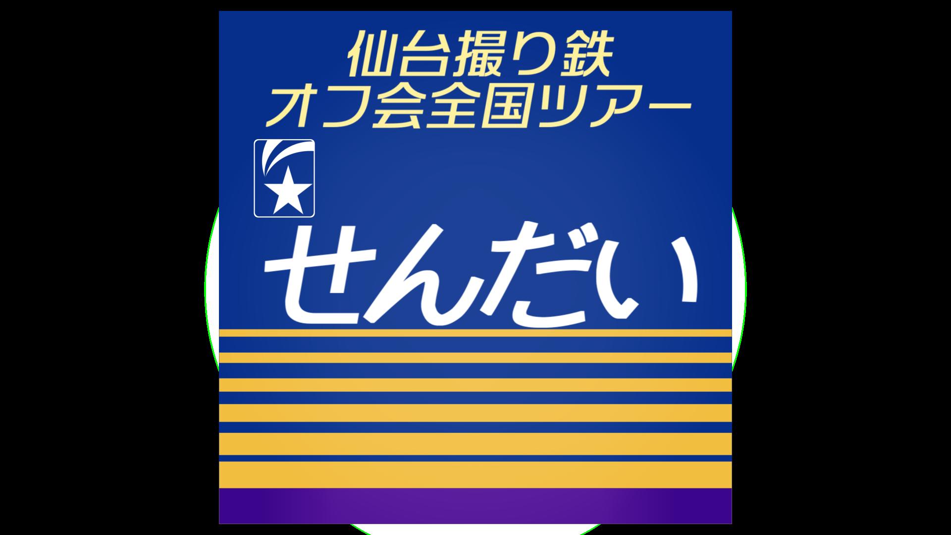 撮り 鉄 仙台