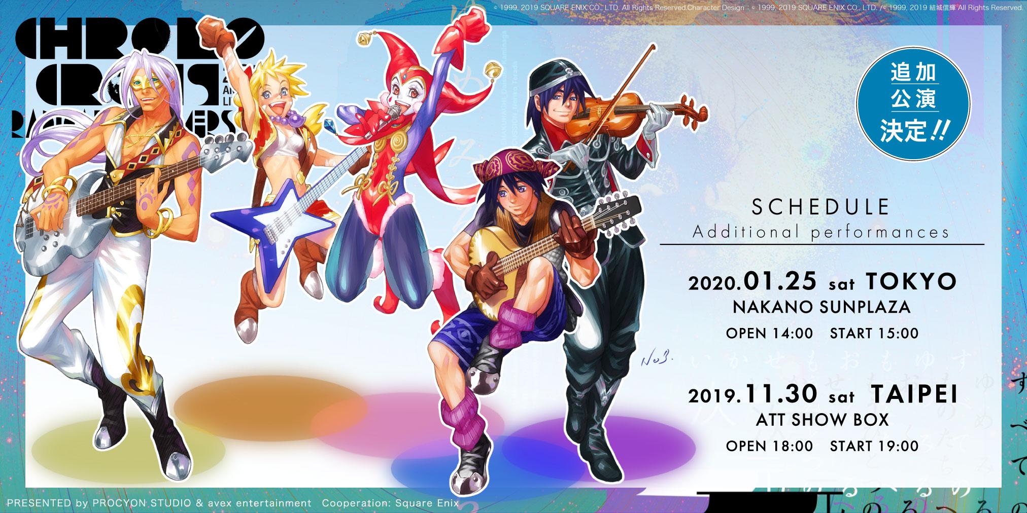 【Tokyo Additional performances】CHRONO CROSS 20th Anniversary Live Tour 2019 RADICAL DREAMERS Yasunori Mitsuda & Millennial Fair