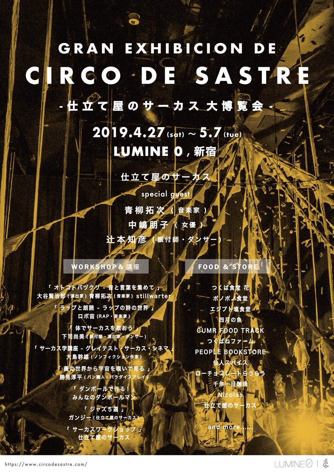 仕立て屋のサーカス大博覧会 - Gran Exhibición de Circo de Sastre・5/4(土) ゲスト:辻本知彦 ( 振付師・ダンサー )