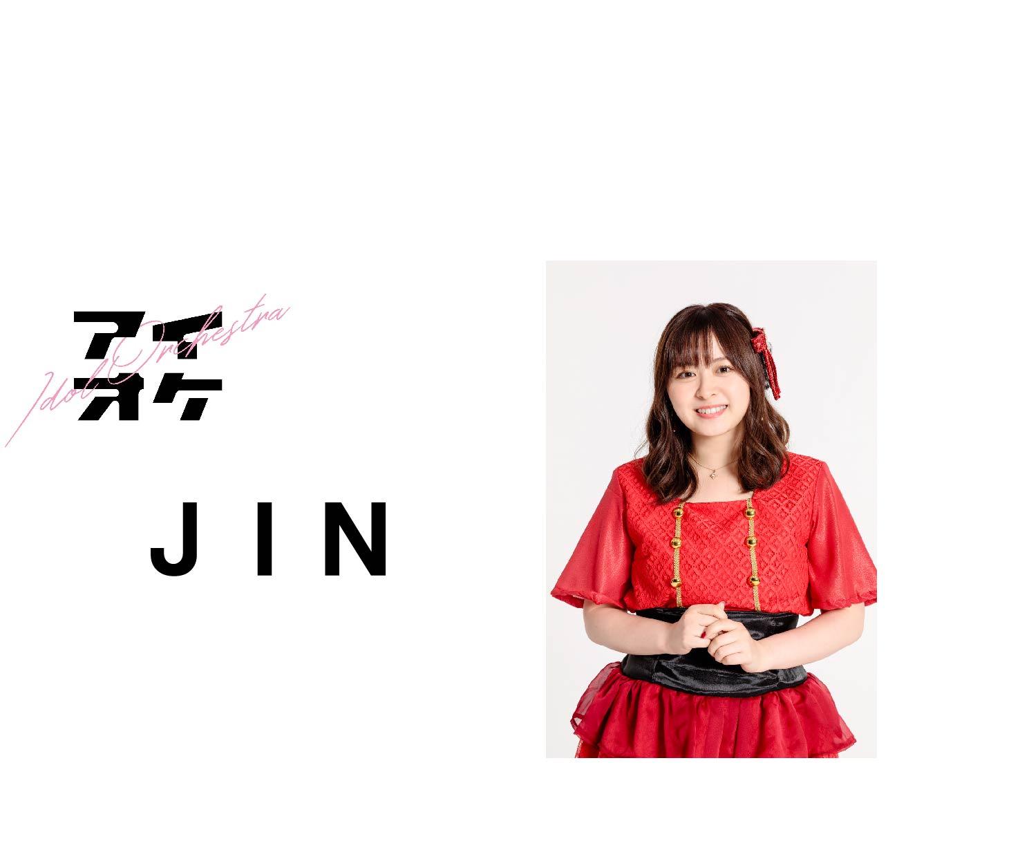 【9月19日(土)内幸町ホール】JINチェキ券