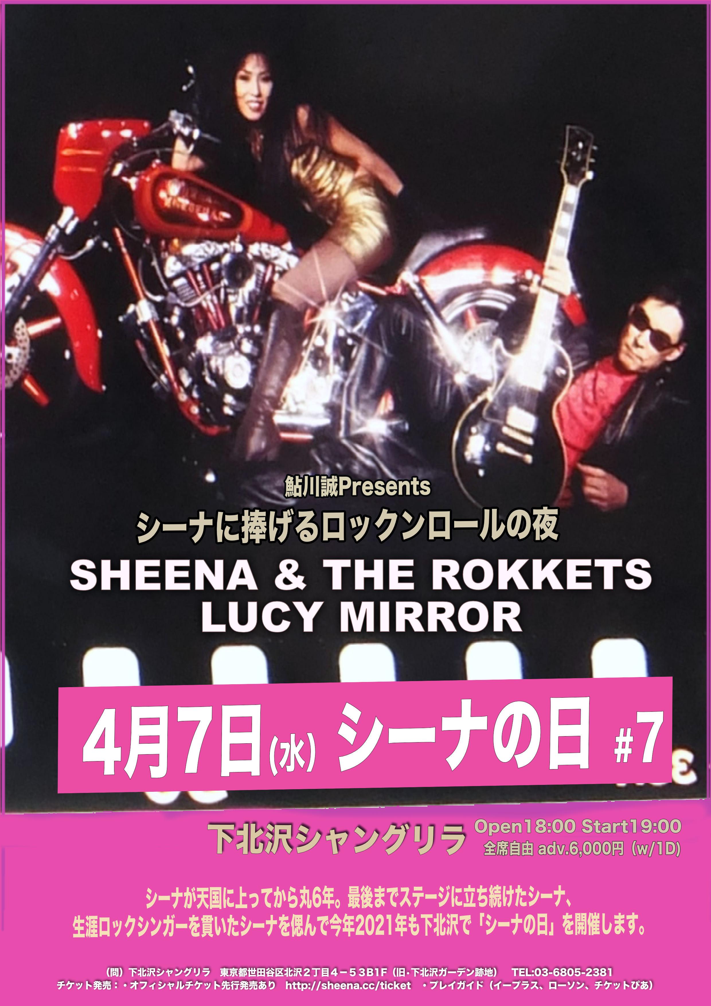 シーナ&ロケッツ 『シーナの日 #7』 -鮎川誠プレゼンツ シーナに捧げるロックンロールの夜