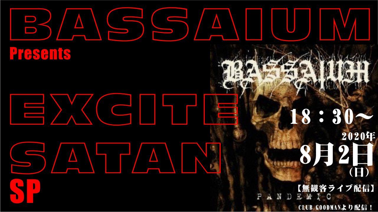 【無観客ライブ配信】CLUB GOODMAN 24th Anniversary BASSAIUM Presents <EXCITE SATAN SP>