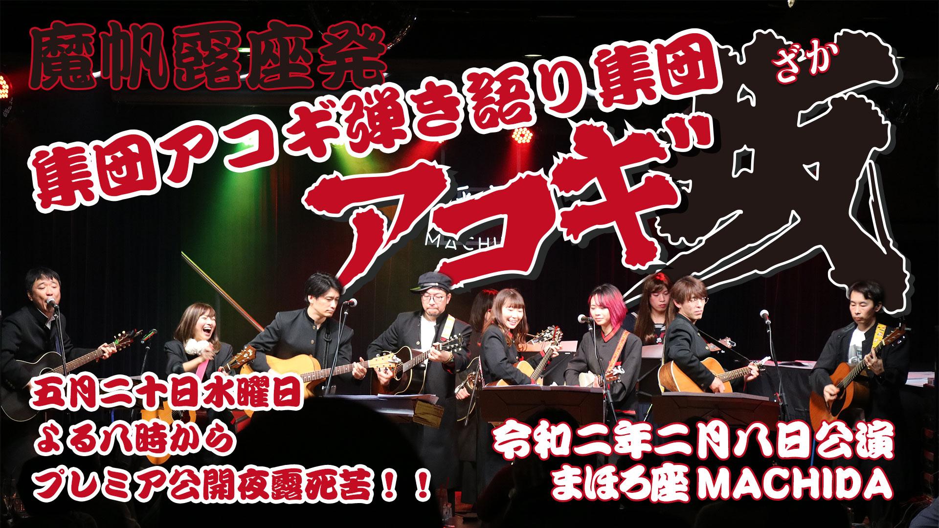 【アーカイブ 20.02.08】アコギ坂 / 〜アコギの夜明けの巻〜