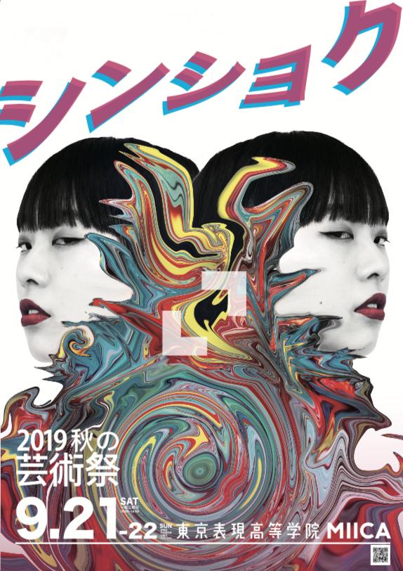 東京表現高等学院MIICA 2019秋の芸術祭