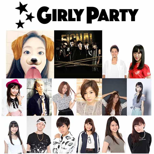 第6回「☆GIRLY PARTY」(昼の部)