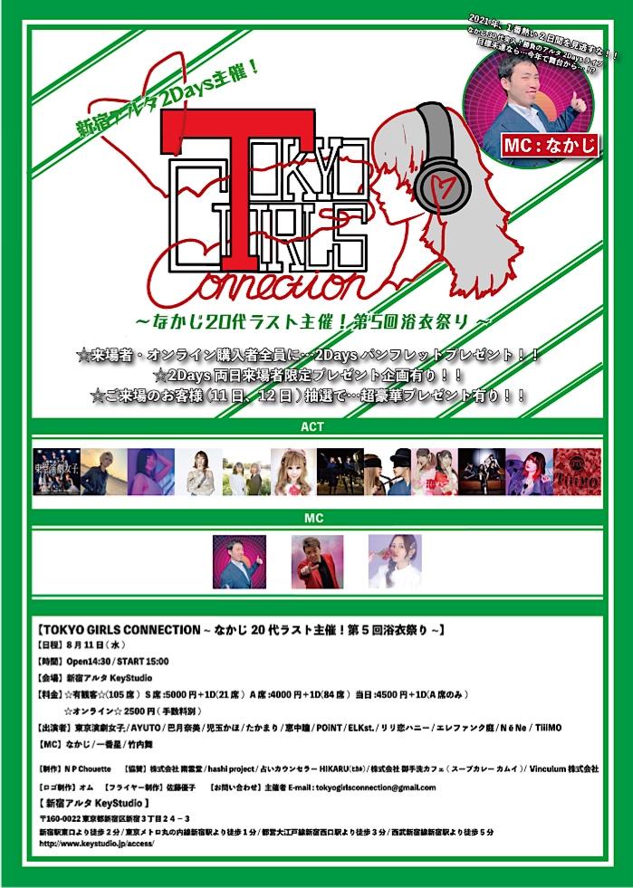TOKYO GIRLS CONNECTION  〜なかじ20代ラスト主催!第5回浴衣祭り〜