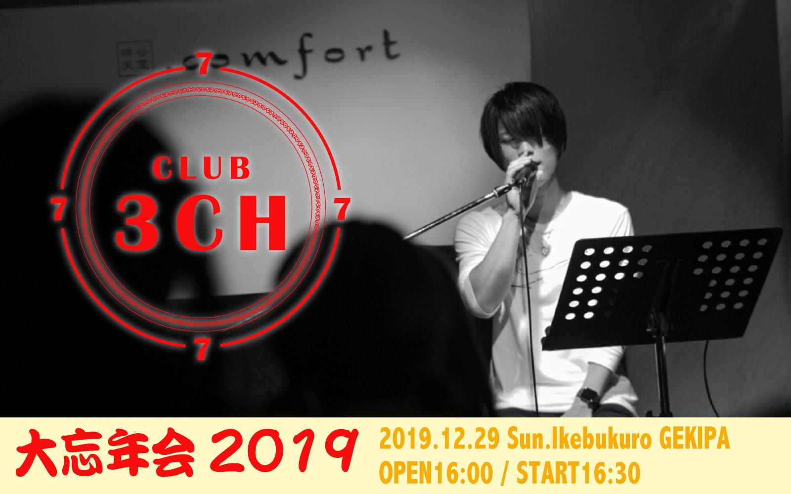 CLUB 3CH-大忘年会2019-