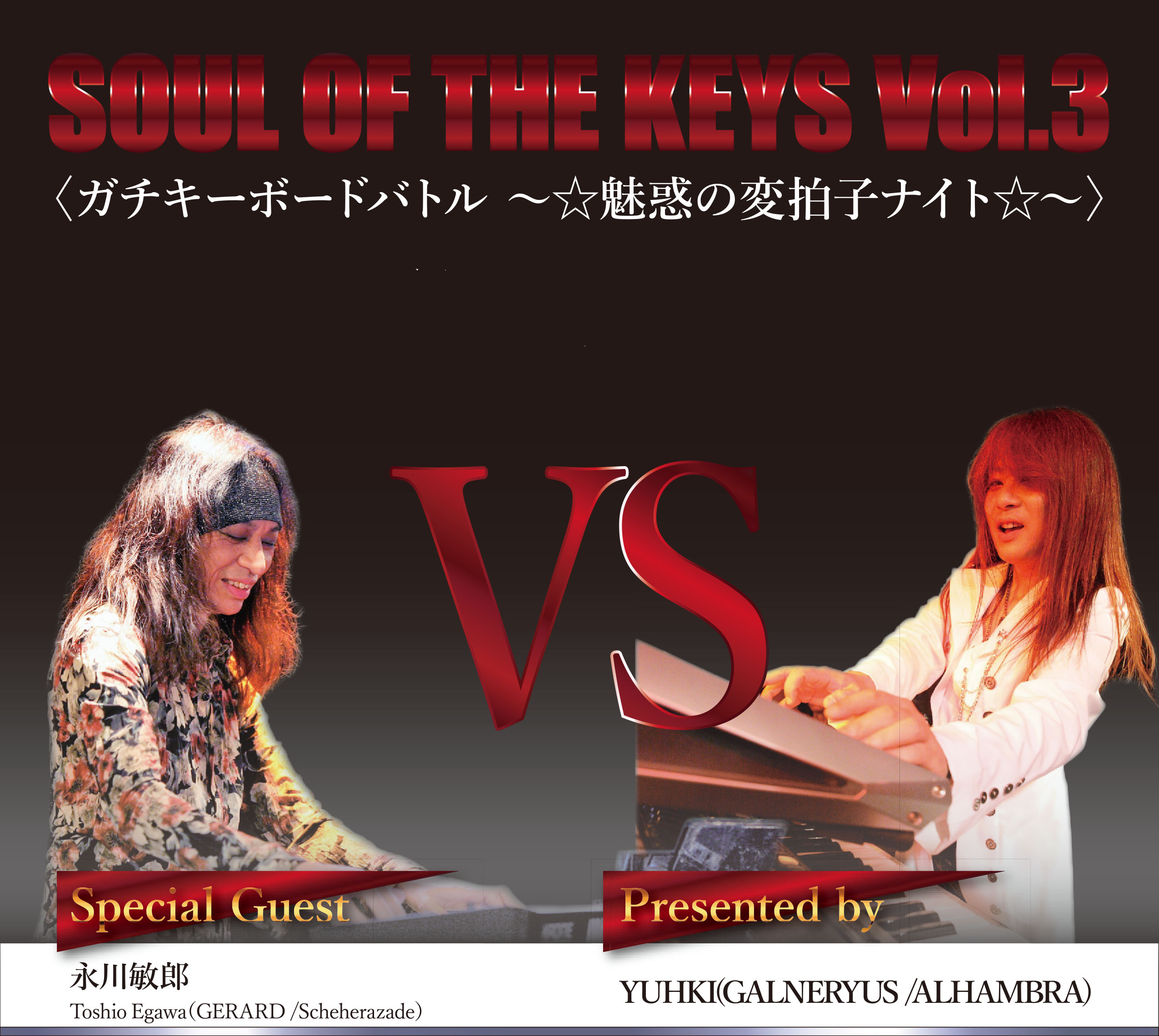 SOUL OF THE KEYS Vol.3(東京 赤坂)