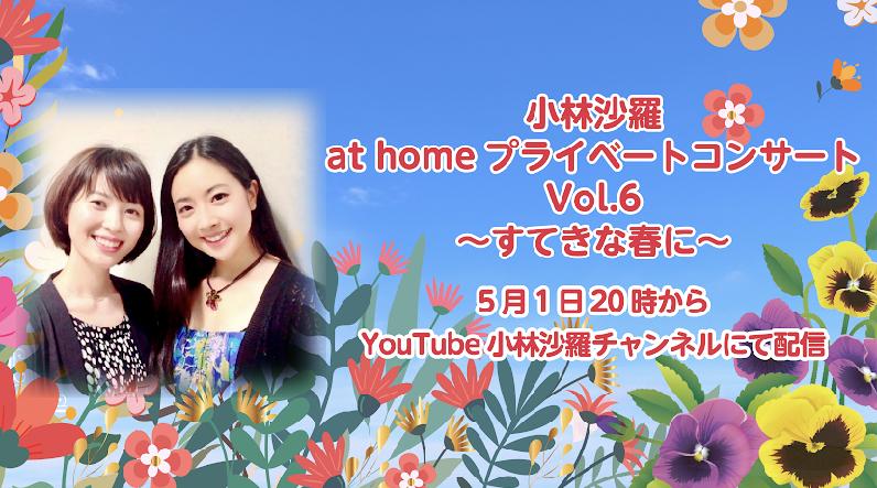 小林沙羅 at home プライベートコンサート Vol.6 〜素敵な春に〜