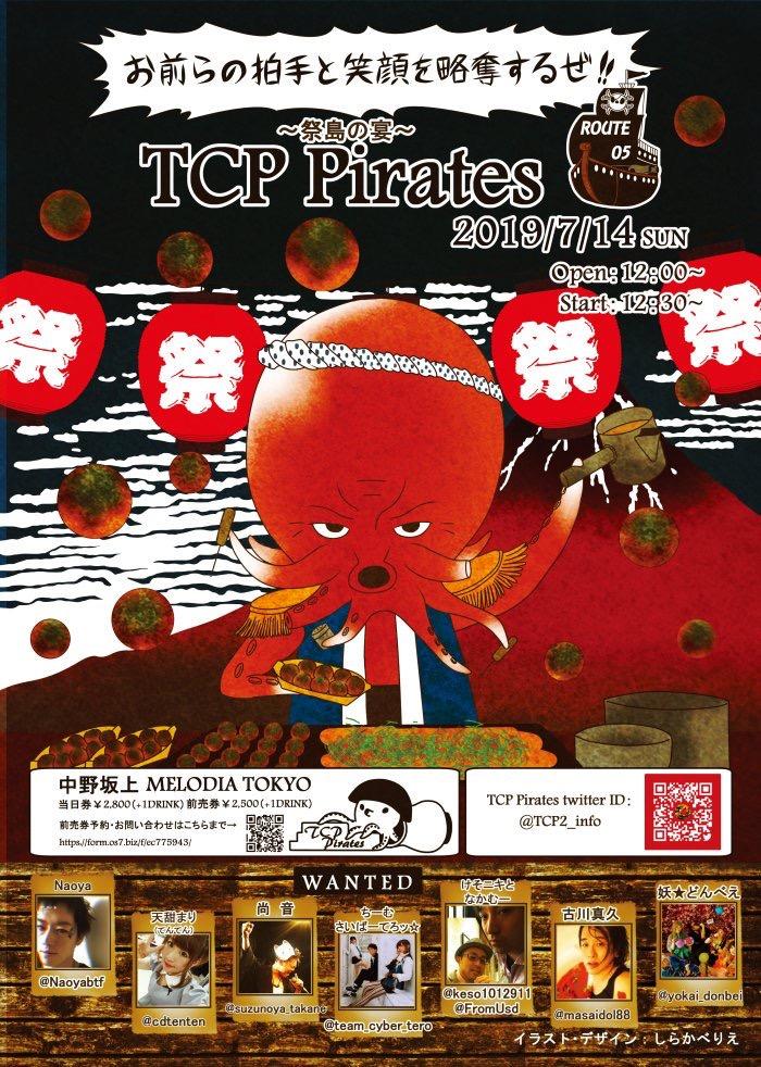 TCP PIRATES route5 ~祭島の宴~