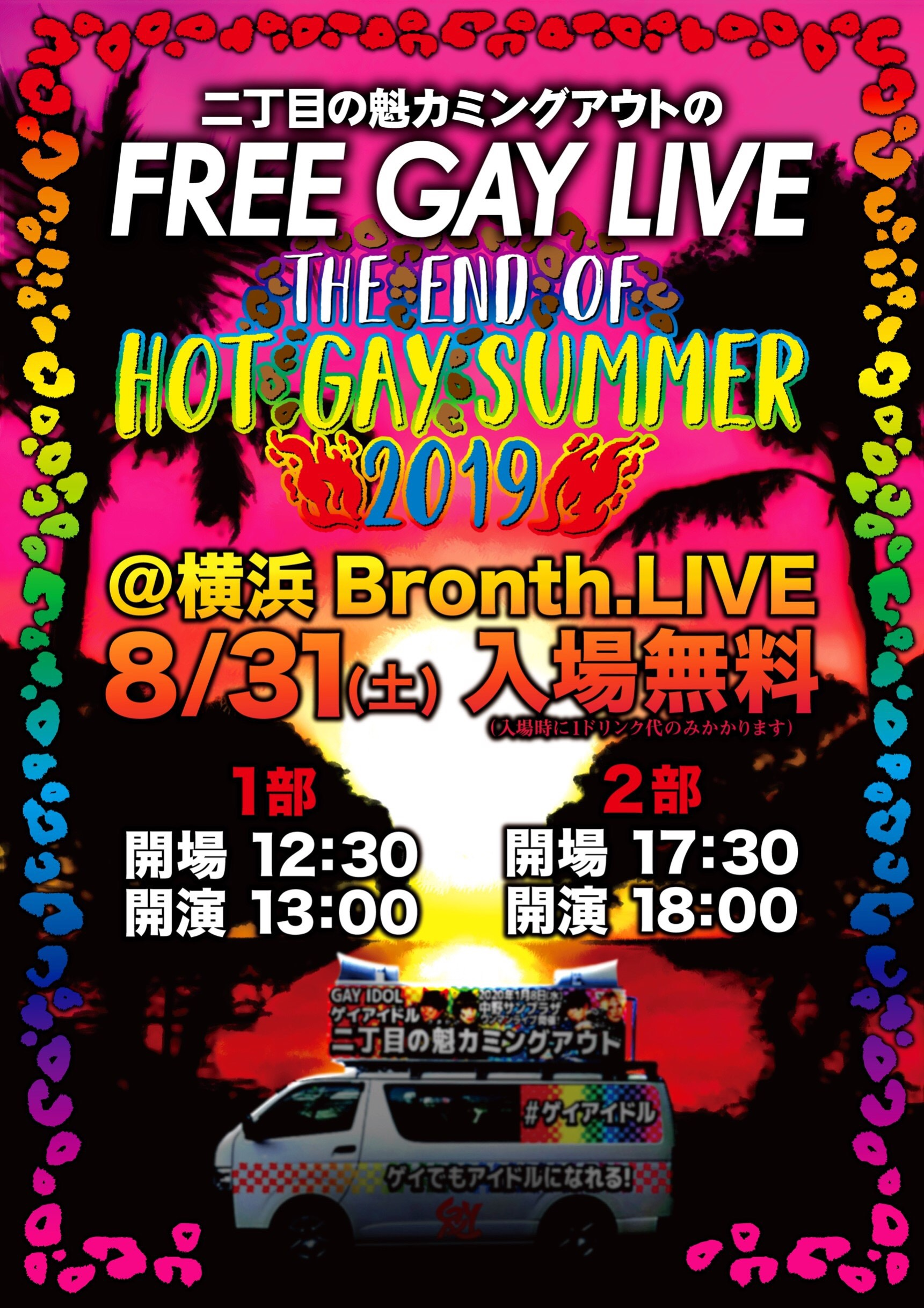 FREE GAY LIVE -THE END OF HOT GAY SUMMER-[2部]