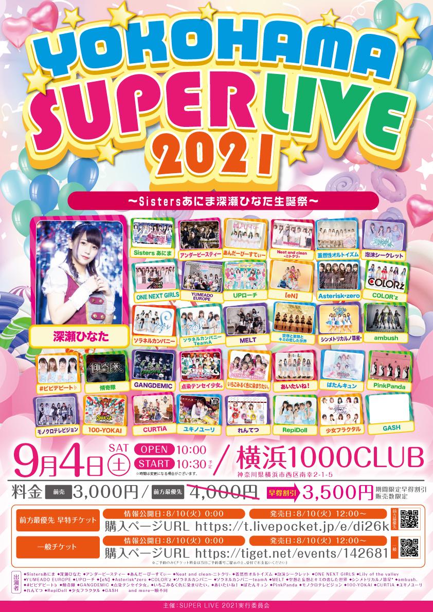 「YOKOHAMA SUPER LIVE 2021」Sistersあにま深瀬ひなた生誕祭