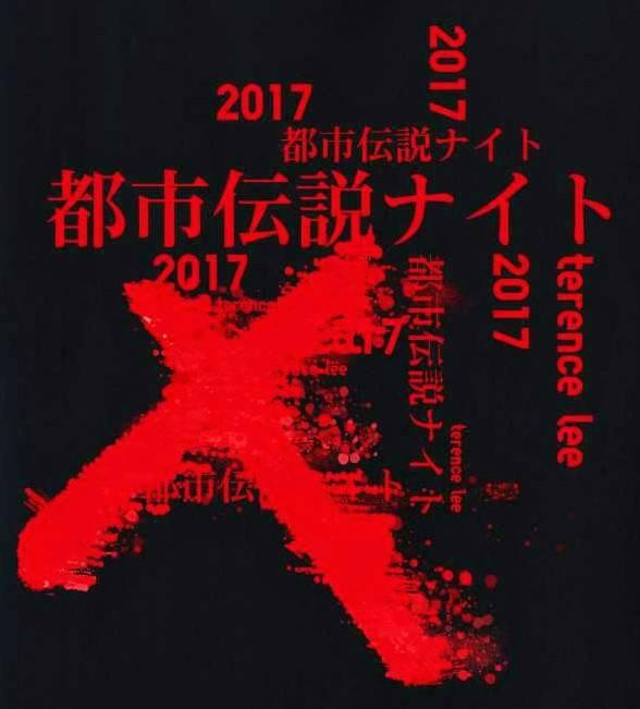 都市伝説ナイトツアー2017『テレンスリーの怖い話』下北沢公演