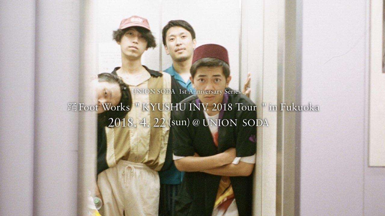 """4/22(日)  踊Foot Works  """" KYUSHU INV. 2018 Tour  """" in Fukuoka"""