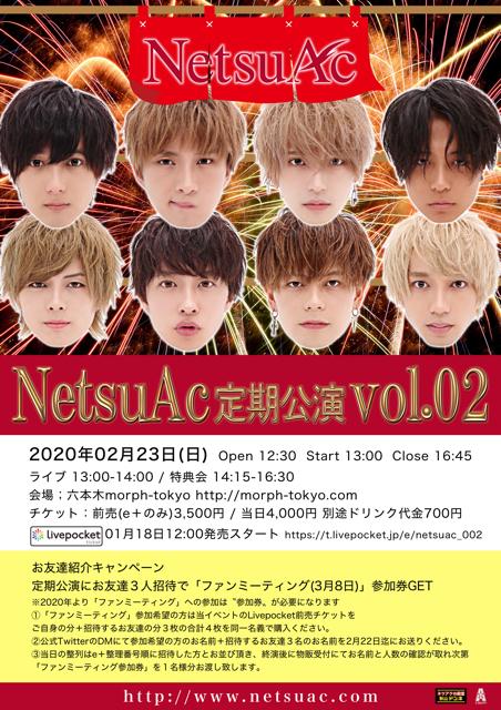NetsuAc 定期公演 vol.02