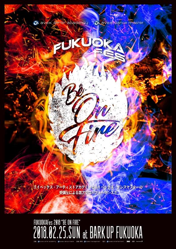 FUKUOKA fes 2018  ≪1部≫