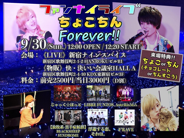 ファンナイLIVE 〜ちょこちんForever!!!〜