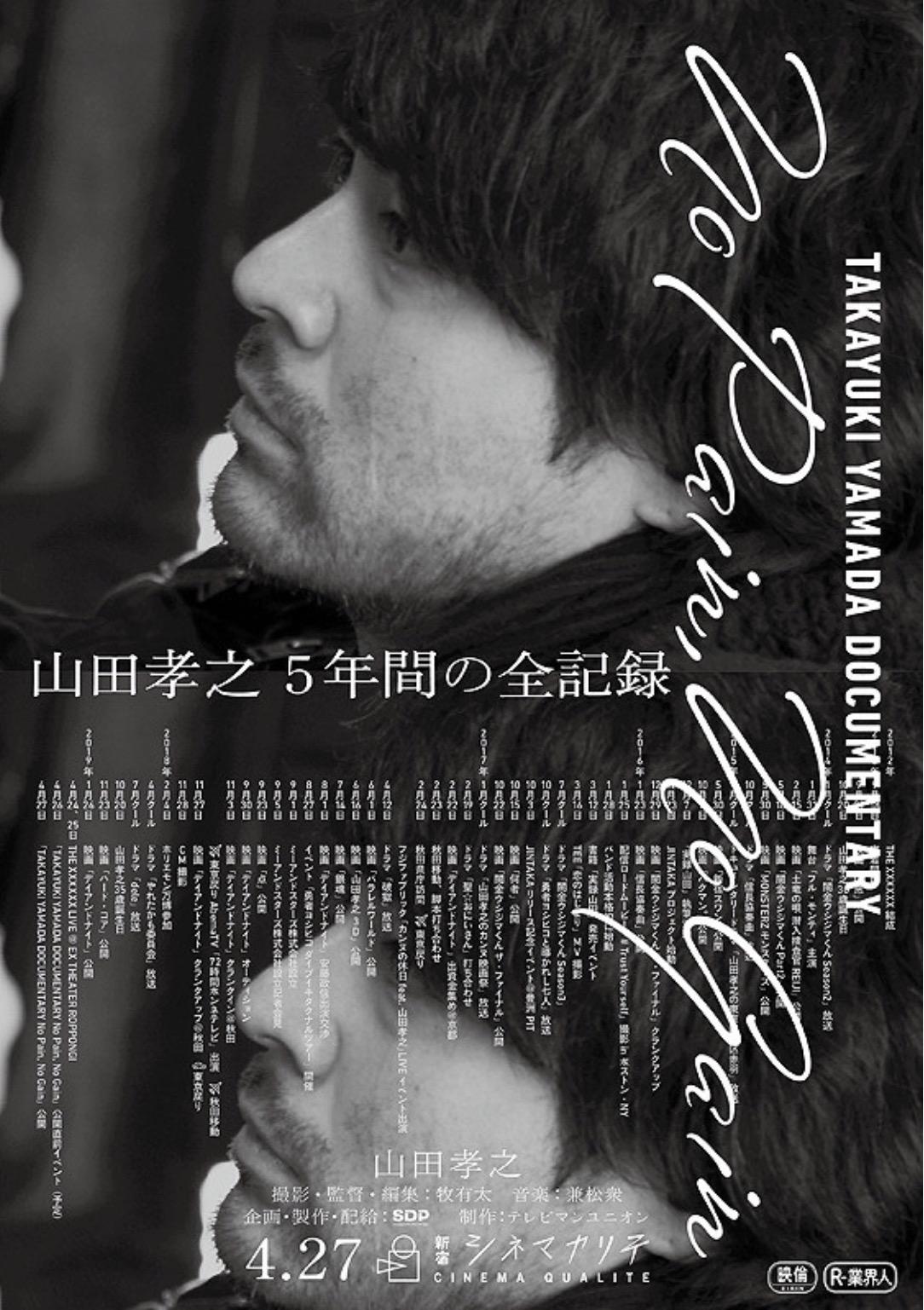 『山田孝之ドキュメンタリNoPainNoGain』牧有太監督『デイアンドナイト 』伊藤プロデューサーアフタートークイベント