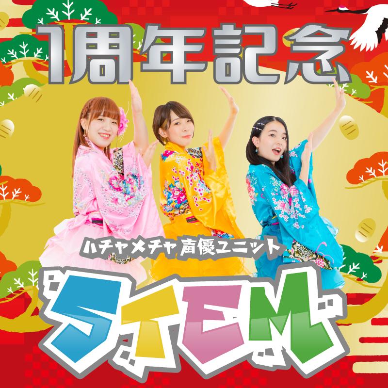 【 ハチャメチャ声優ユニット STEM 】1周年記念イベント