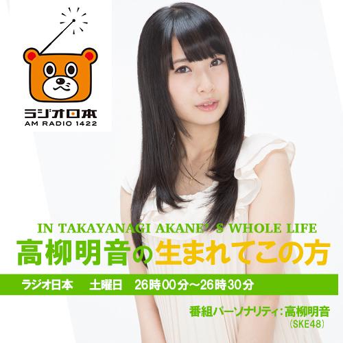 ラジオ日本「高柳明音(SKE48)の生まれてこの方」公開収録イベント