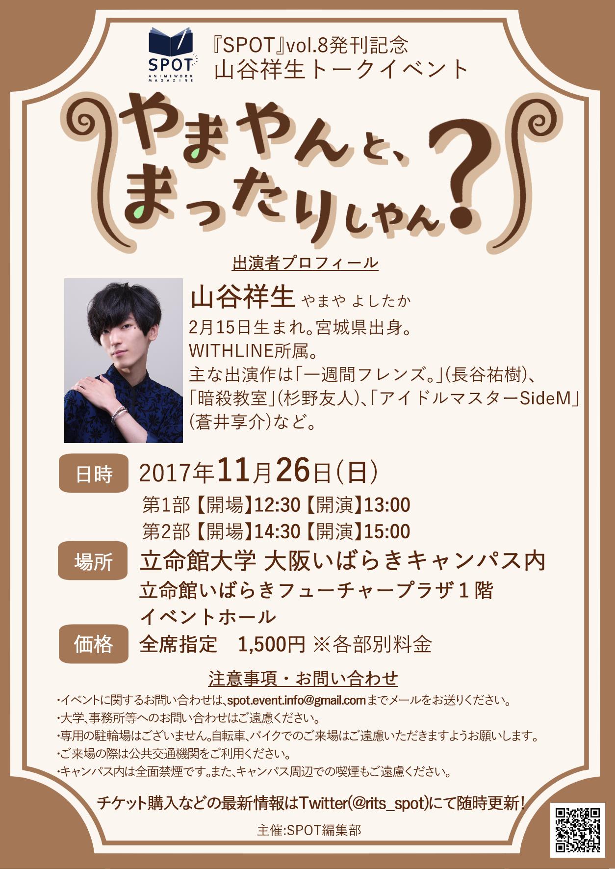 『SPOT』vol.8発刊記念 山谷祥生トークイベント~やまやんと、まったりしやん?~