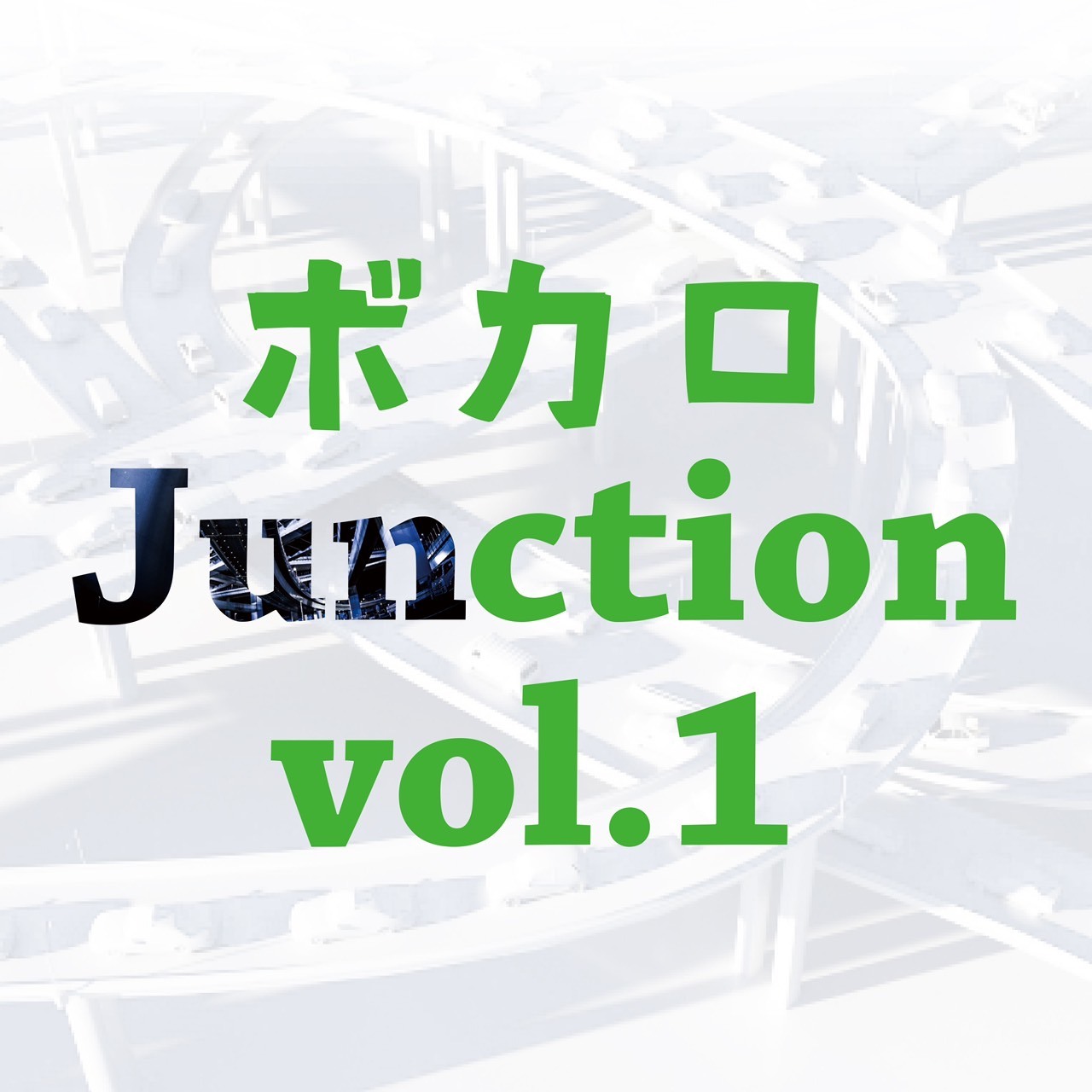 ボカロ Junction vol.1