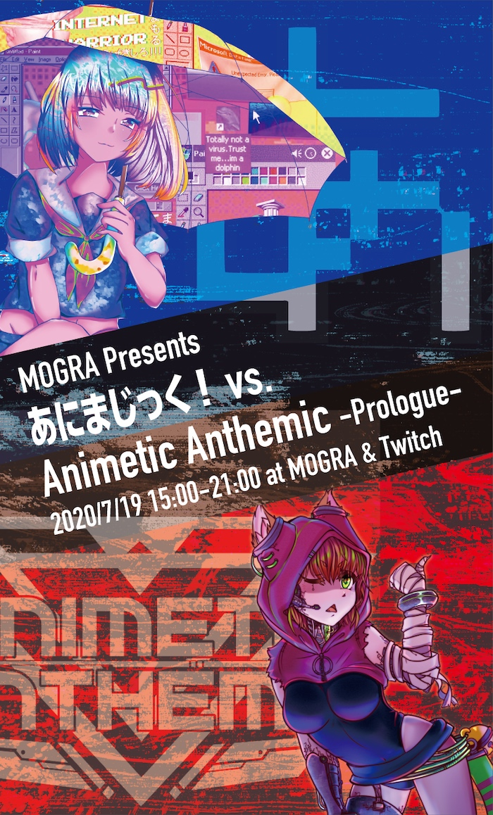 MOGRA Presents あにまじっく! vs. Animetic Anthemic -Prologue-