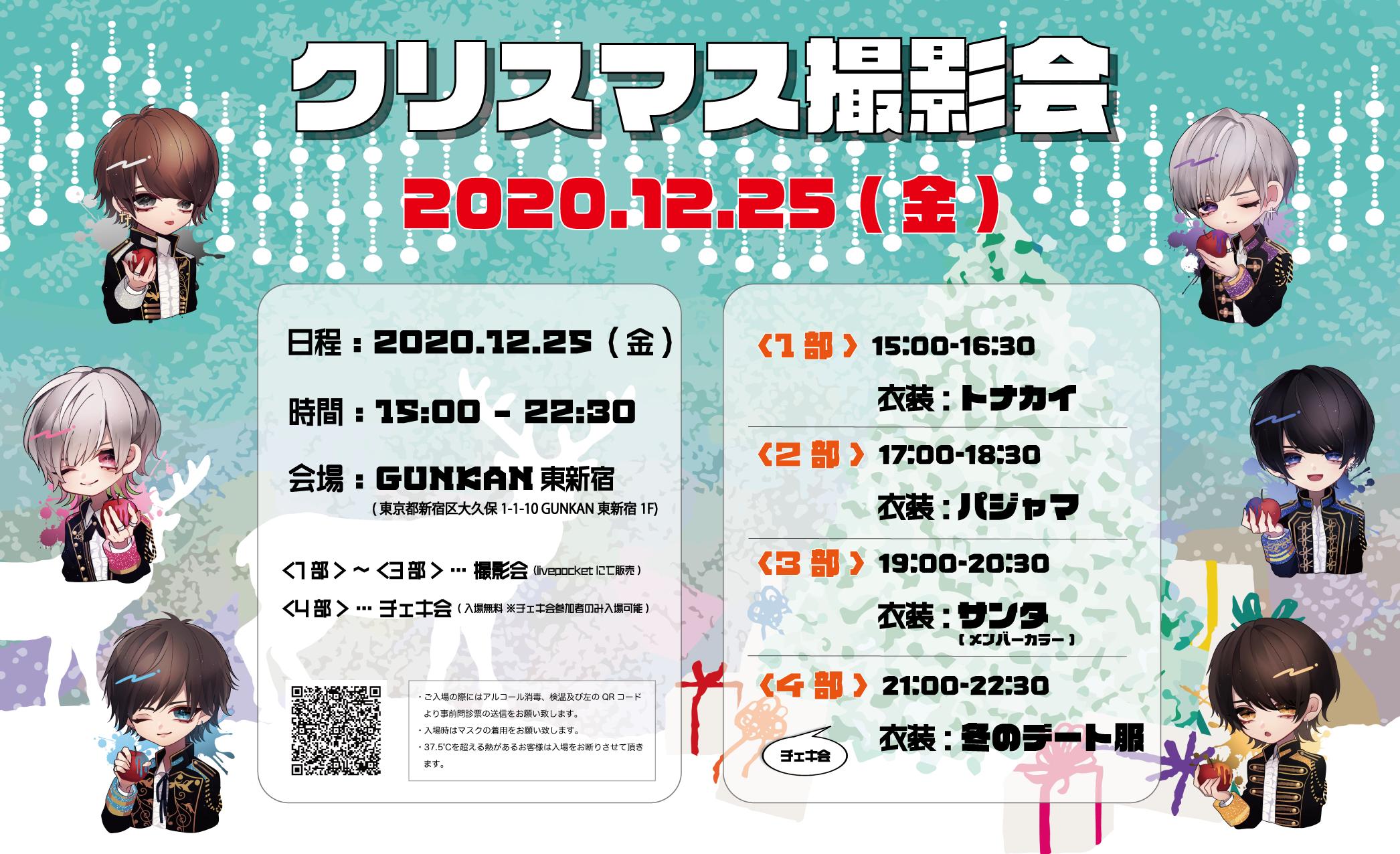 BLACK SNOWクリスマス撮影会【2部】