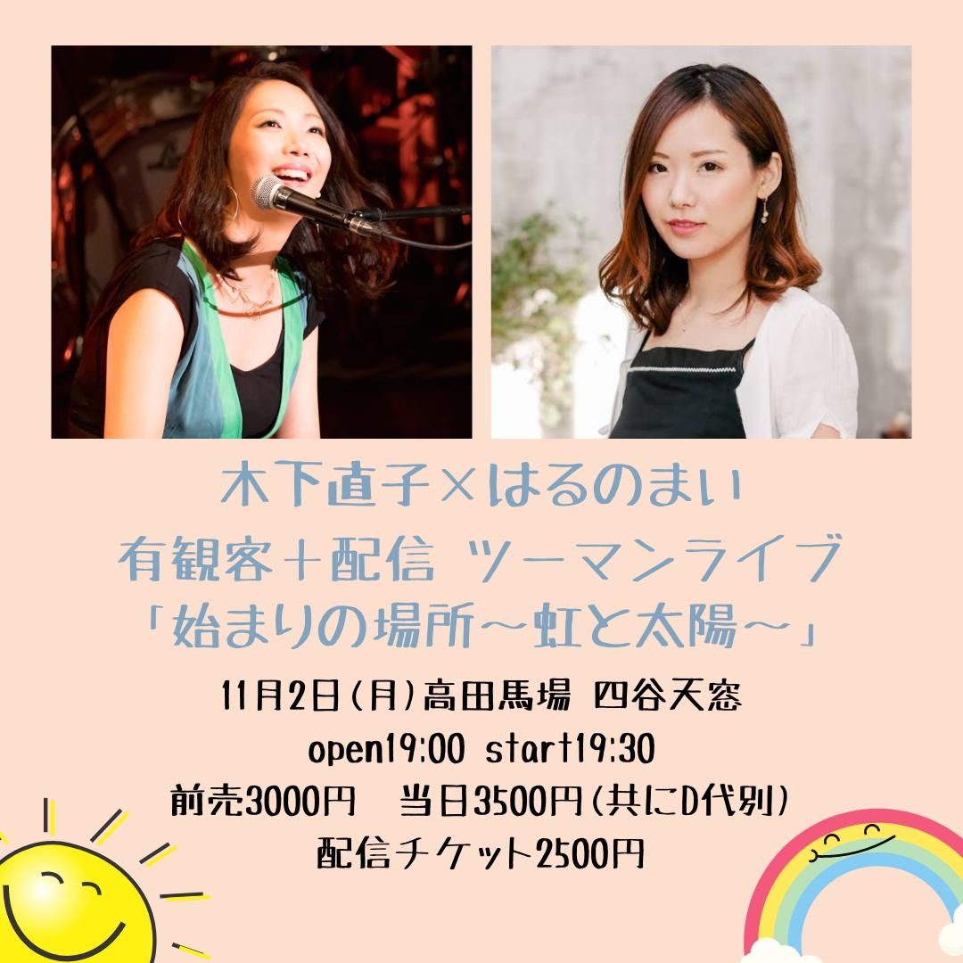 木下直子×はるのまいツーマンライブ 「始まりの場所~虹と太陽~」