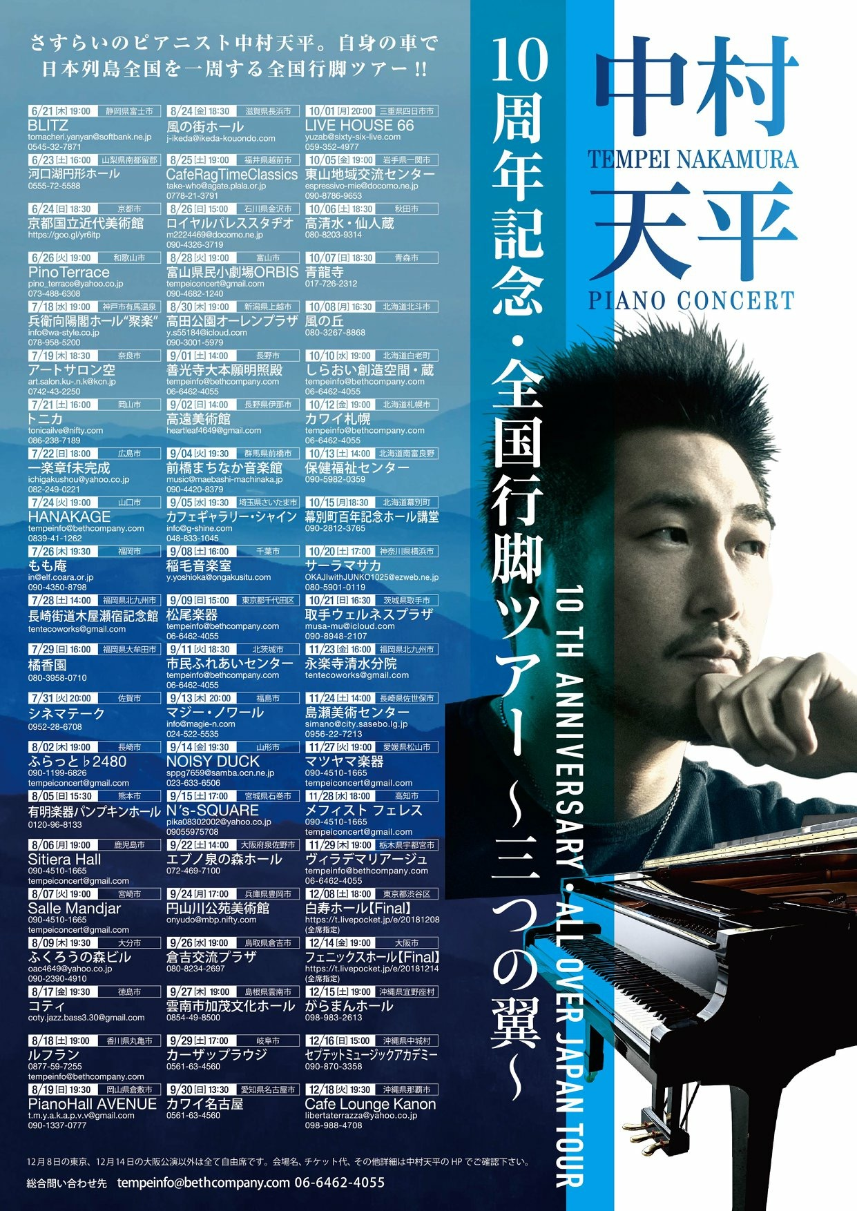 【北九州】中村天平10周年記念 全国行脚ピアノコンサートツアー
