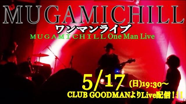 【無観客ライブ配信】CLUB GOODMAN 24th ANNIVERSARY < MUGAMICHILL (ナスノミツル + 中村弘二 <ナカコー> + 中村達也)/ Deep Breath live 2020 >