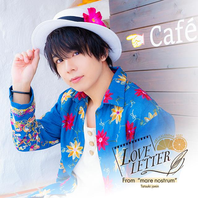 上仁樹・カレンダー2021発売記念イベント~LOVE LETTER~【名古屋】