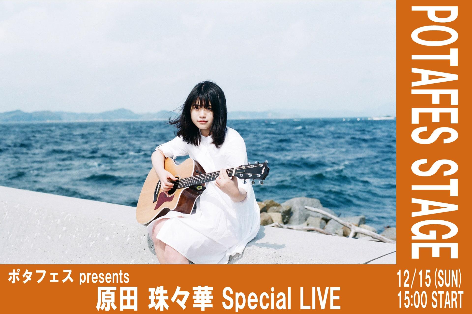 ポタフェス AUTUMN/WINTER TOUR 2019 東京・秋葉原 / ポタフェス presents 原田 珠々華 Special LIVE