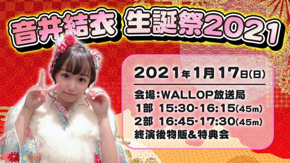 【2021/1/17:2部チケット】音井結衣生誕祭2021〜オトナ、おゆい。〜