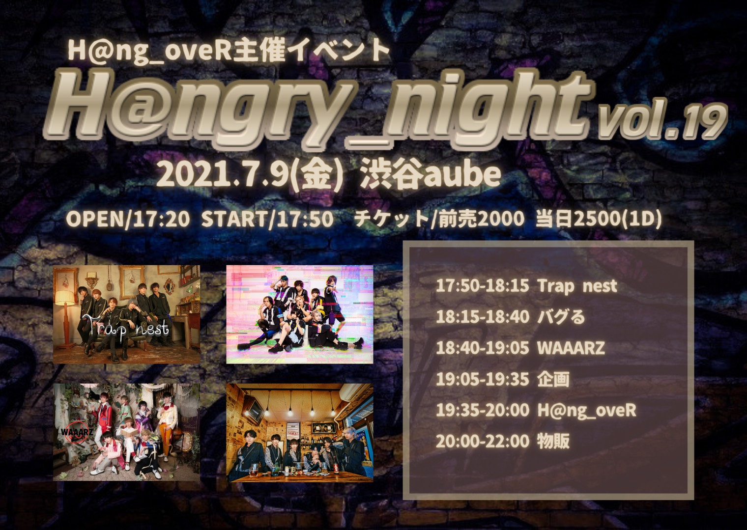 H@ng_oveR主催「H@ngry_Night Vol.18」