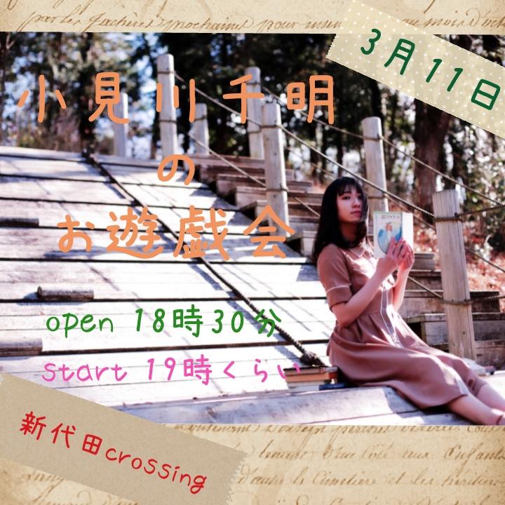 小見川千明の画像 p1_35