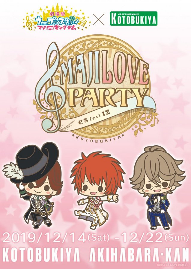 【es fest 12】 MAJI LOVE PARTY