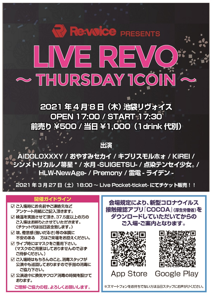 LIVE REVO ~THURSDAY 1COIN~