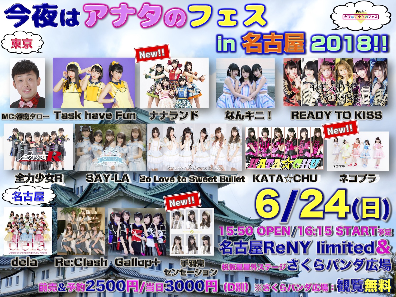 【名古屋ReNYlimited会場】今夜はアナタのフェス in 名古屋 2018!!