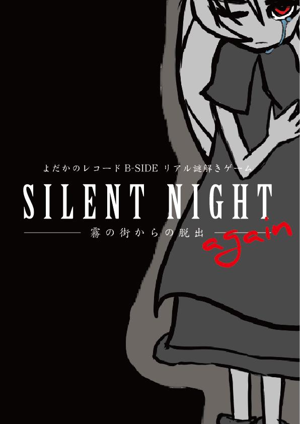 【リピーター公演】よだかのレコードB-SIDE リアル謎解きゲーム「SILENT NIGHT again 霧の街からの脱出」【再演】