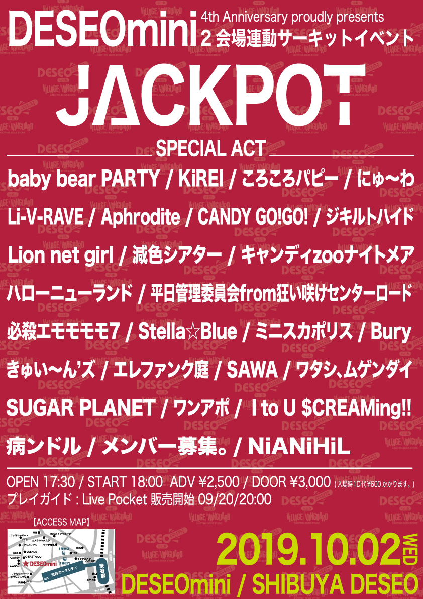 DESEOmini 4th Anniversary proudly presents「JACKPOT」