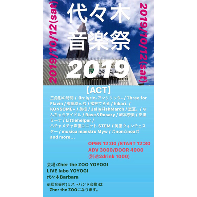 """【公演中止】 """"代々木音楽祭 2019"""""""