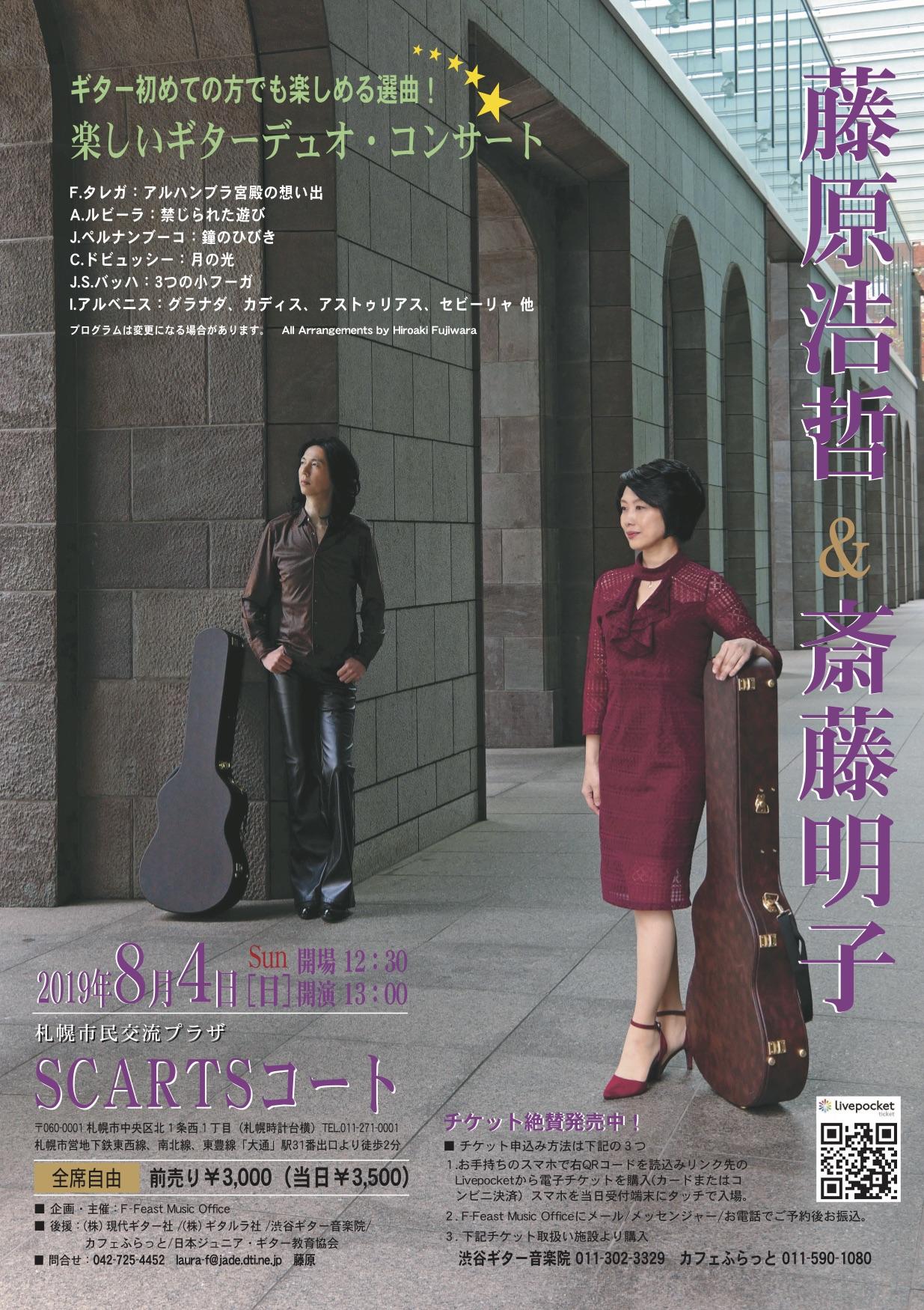 ギター初めての方でも楽しめる名曲コンサート!藤原浩哲&斎藤明子ギターデュオコンサートin北海道
