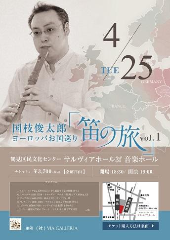 国枝俊太郎 ヨーロッパお国巡り 「笛の旅 vol.1」